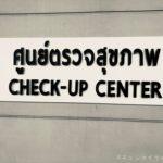 チェンマイで運転免許証の更新用に健康診断書を取得した話【超簡単】
